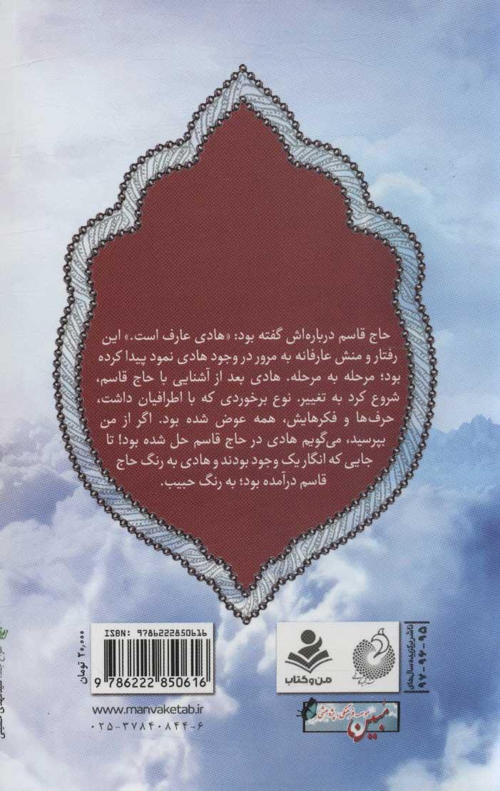 به رنگ حبیب:خاطرات شهید هادی طارمی (محافظان آسمان)