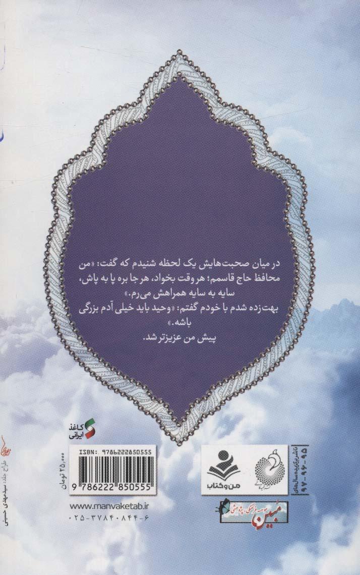 من محافظ حاج قاسمم:خاطرات شهید وحید زمانی نیا (محافظان آسمان)