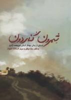 شمرون کناردون (داستانی از زندگی جهادگر آسمانی امیرمحمد اژدری)