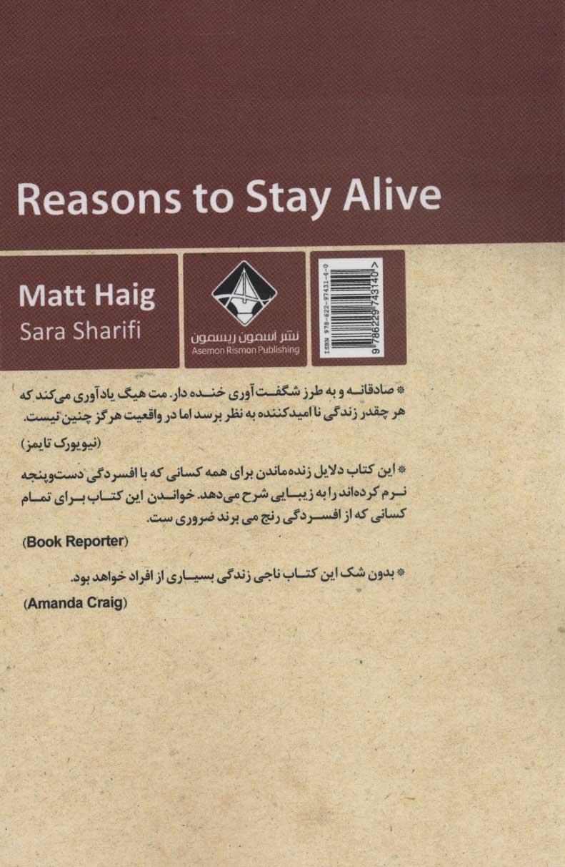دلایلی برای زنده ماندن