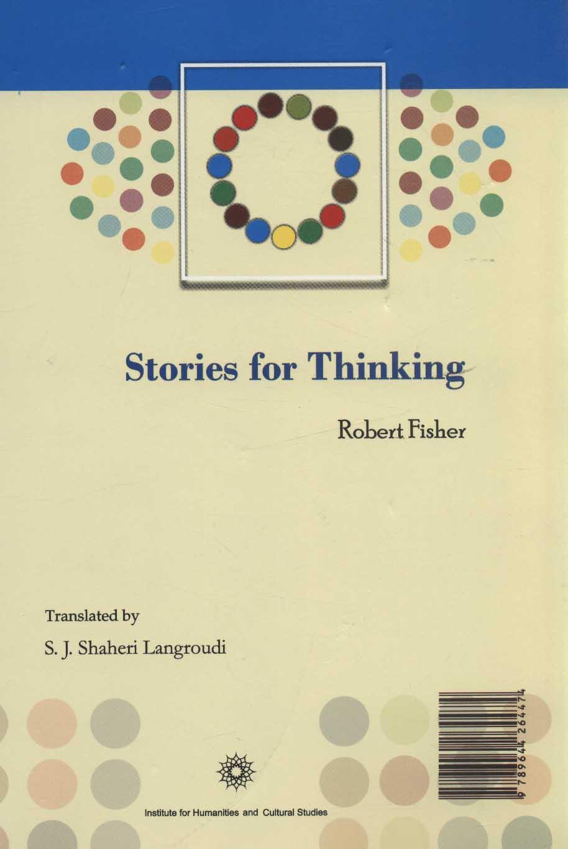 داستان هایی برای فکر کردن