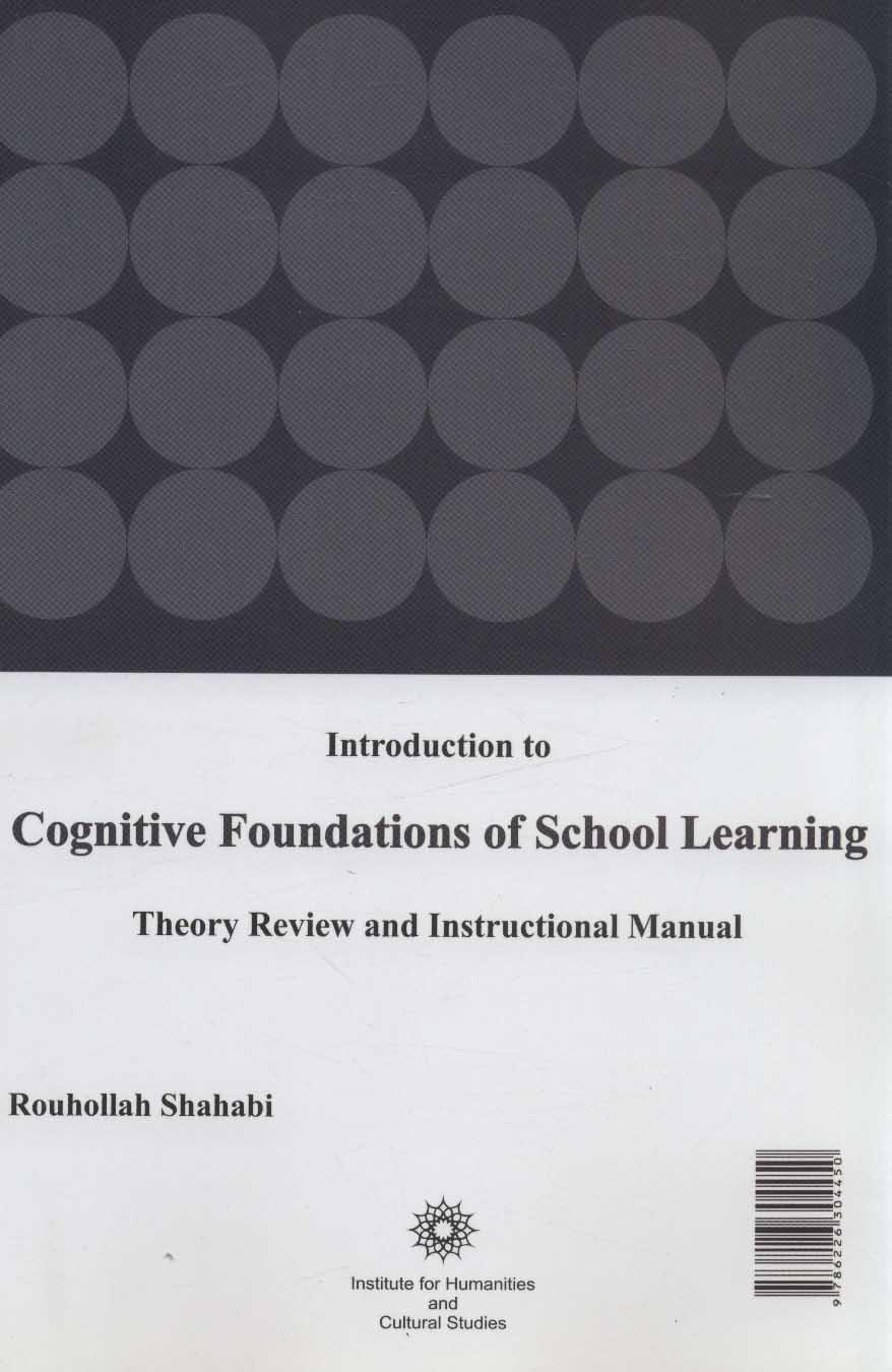 درآمدی بر پایه های شناختی یادگیری مدرسه ای (مرور نظریه و راهنمای آموزشی)