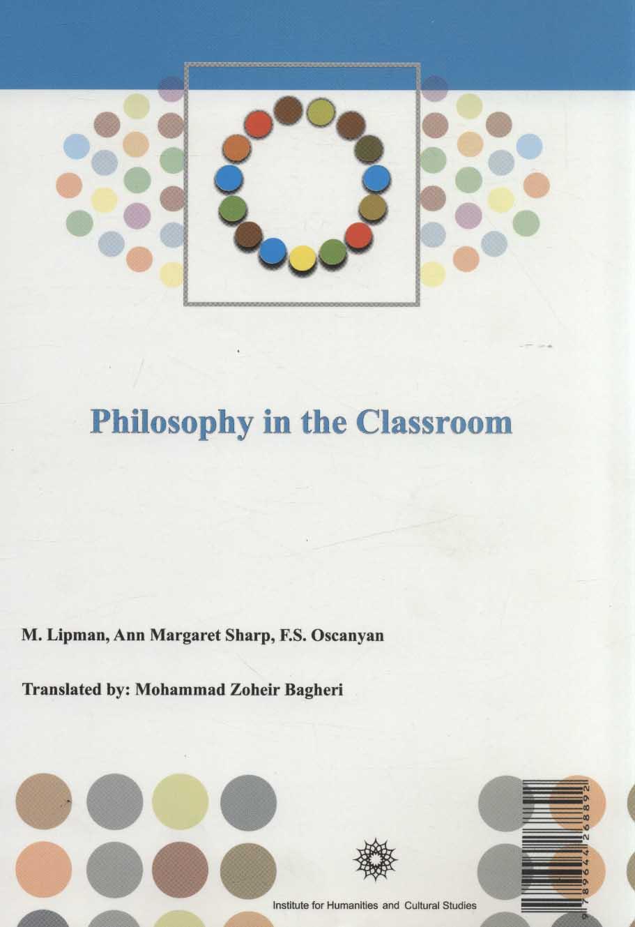 فلسفه در کلاس درس