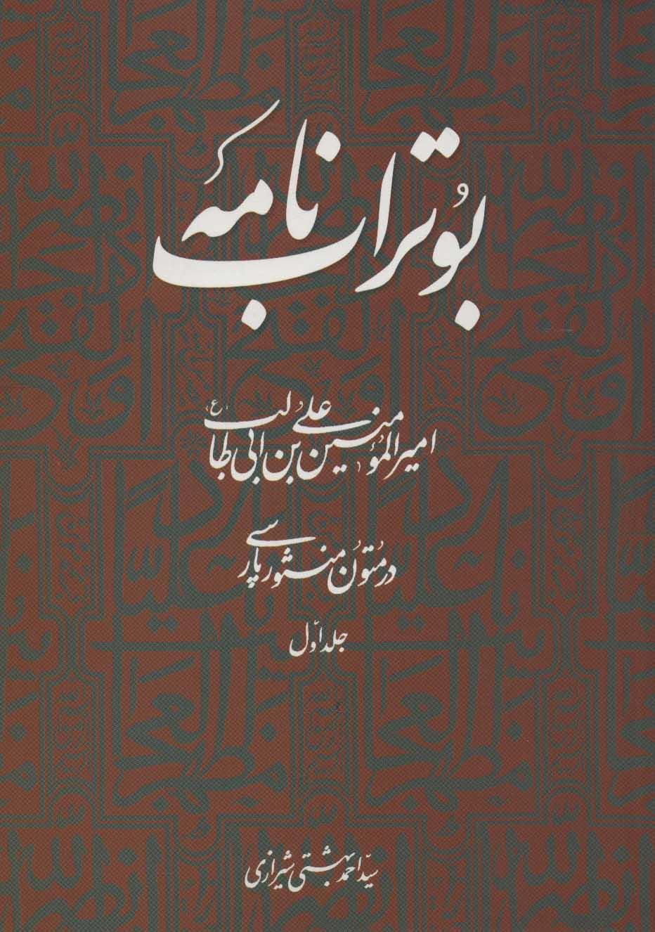 بوتراب نامه:امیرالمومنین علی بن ابی طالب (ع) در متون منثور پارسی 1