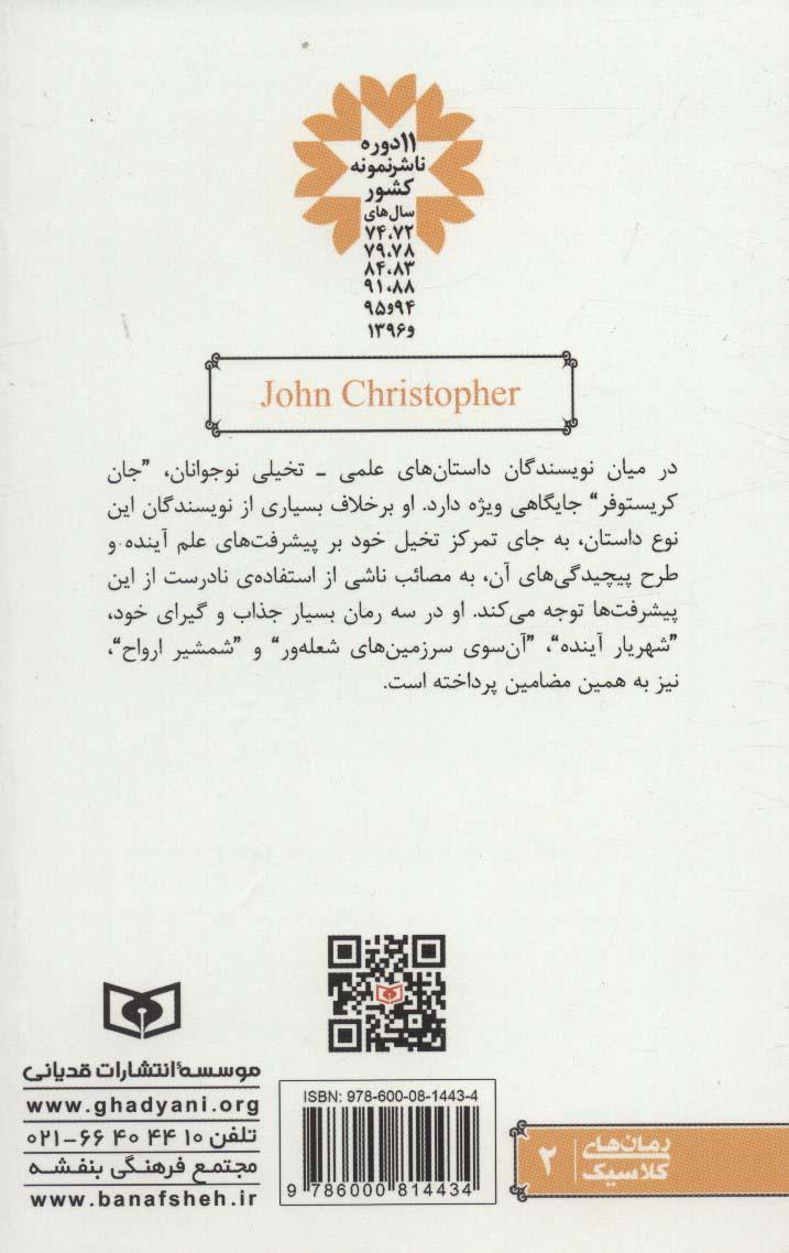 رمان های سه گانه جان کریستوفر (مجموعه اول)