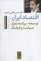 اقتصاد ایران:توسعه،برنامه ریزی،سیاست و فرهنگ (مجموعه مقالات و سخنرانی ها)