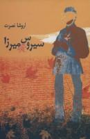 سیروس میرزا
