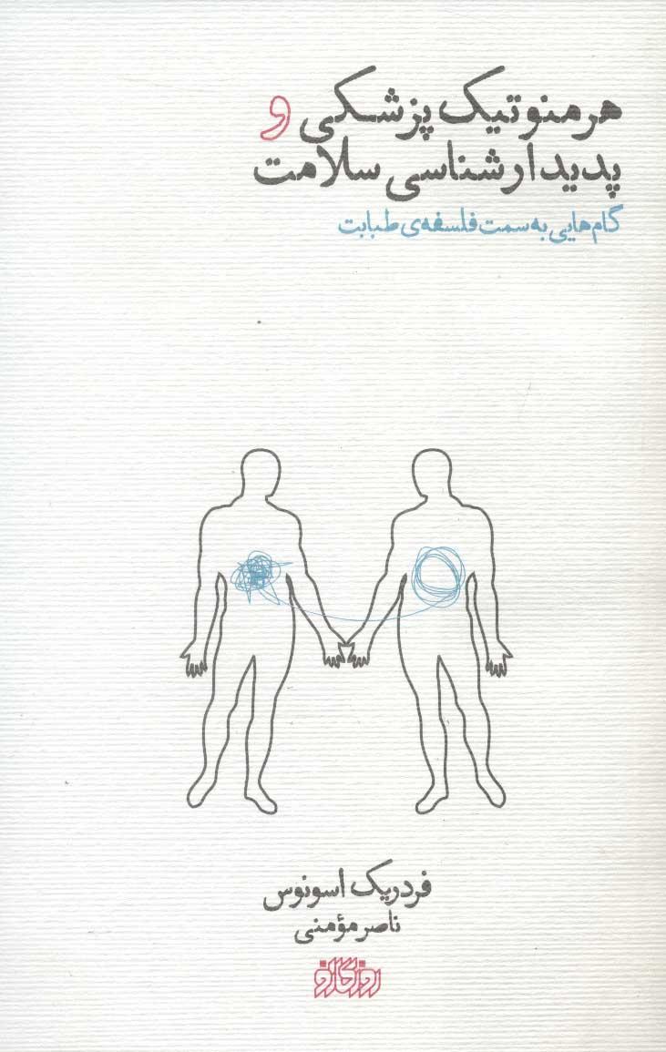 هرمنوتیک پزشکی و پدیدارشناسی سلامت (گام هایی به سمت فلسفه ی طبابت)