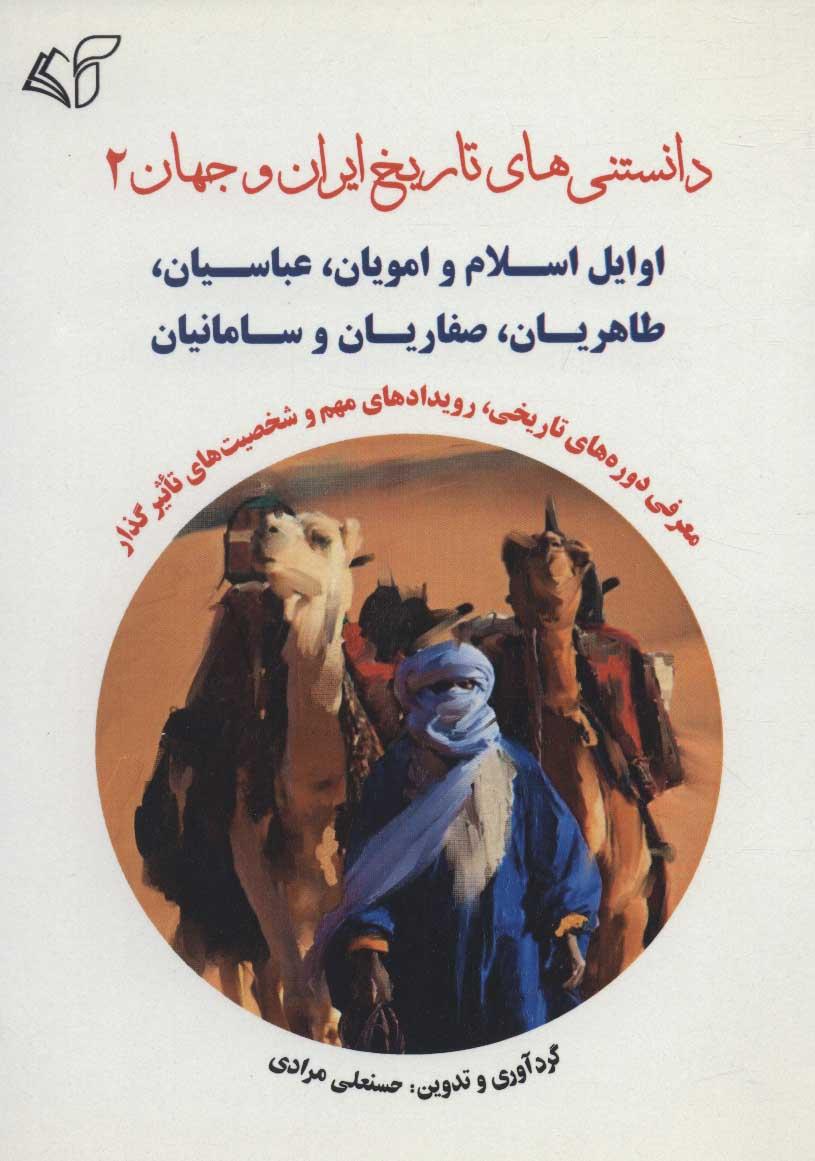 دانستنی های تاریخ ایران و جهان 2 (اوایل اسلام و امویان،عباسیان،طاهریان،صفاریان و سامانیان)