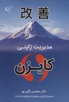 مدیریت ژاپنی (کایزن)
