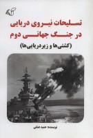 تسلیحات نیروی دریایی در جنگ جهانی دوم (کشتی ها و زیردریایی ها)