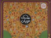کیف کتاب مهد در خانه (بسته آموزش کودکان 3تا4 سال)،(ویژه والدین و مربیان)،(باجعبه)
