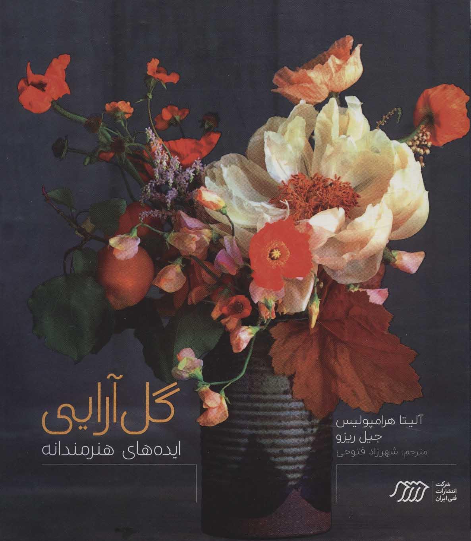 گل آرایی (ایده های هنرمندانه)،(گلاسه)