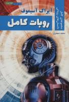 روبات کامل (مجموعه ی کامل داستان های روباتی)