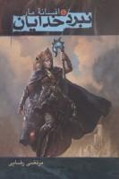 نبرد خدایان 4 (افسانه مار)