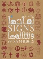 دایره المعارف مصور نمادها و نشانه ها (گلاسه،باجعبه)