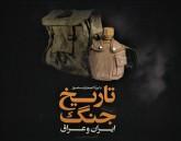 دایره المعارف مصور تاریخ جنگ (ایران و عراق)،(گلاسه،باجعبه)
