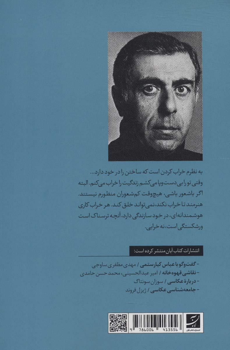 گفت و گو با بهمن محصص
