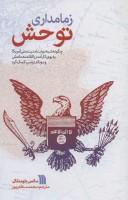زمامداری توحش (چگونه شبه دولت امنیت ملی آمریکا به روی کارآمدن القاعده،داعش و دونالد ترامپ کمک کرد)