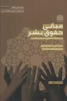 مبانی حقوق بشر از دیدگاه اسلام و دیگر مکاتب (فقه و حقوق 6)
