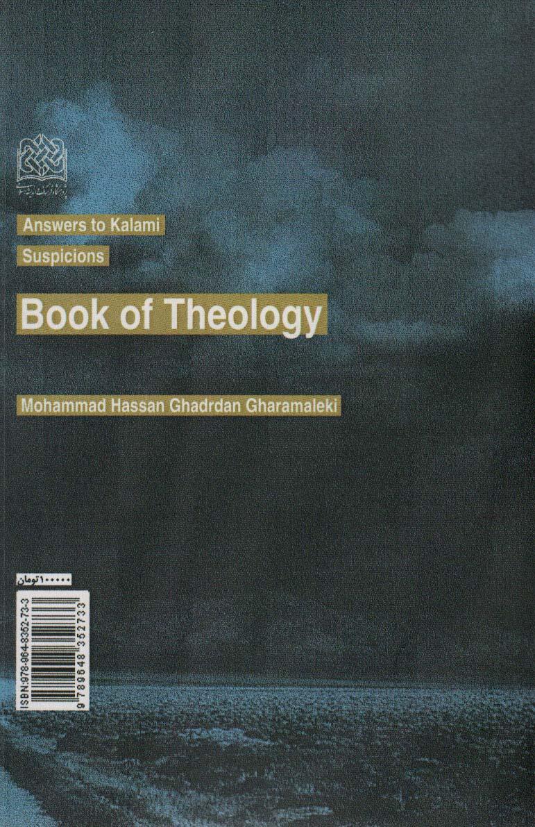 پاسخ به شبهات کلامی 1 (خداشناسی)،(کلام و دین پژوهی23)