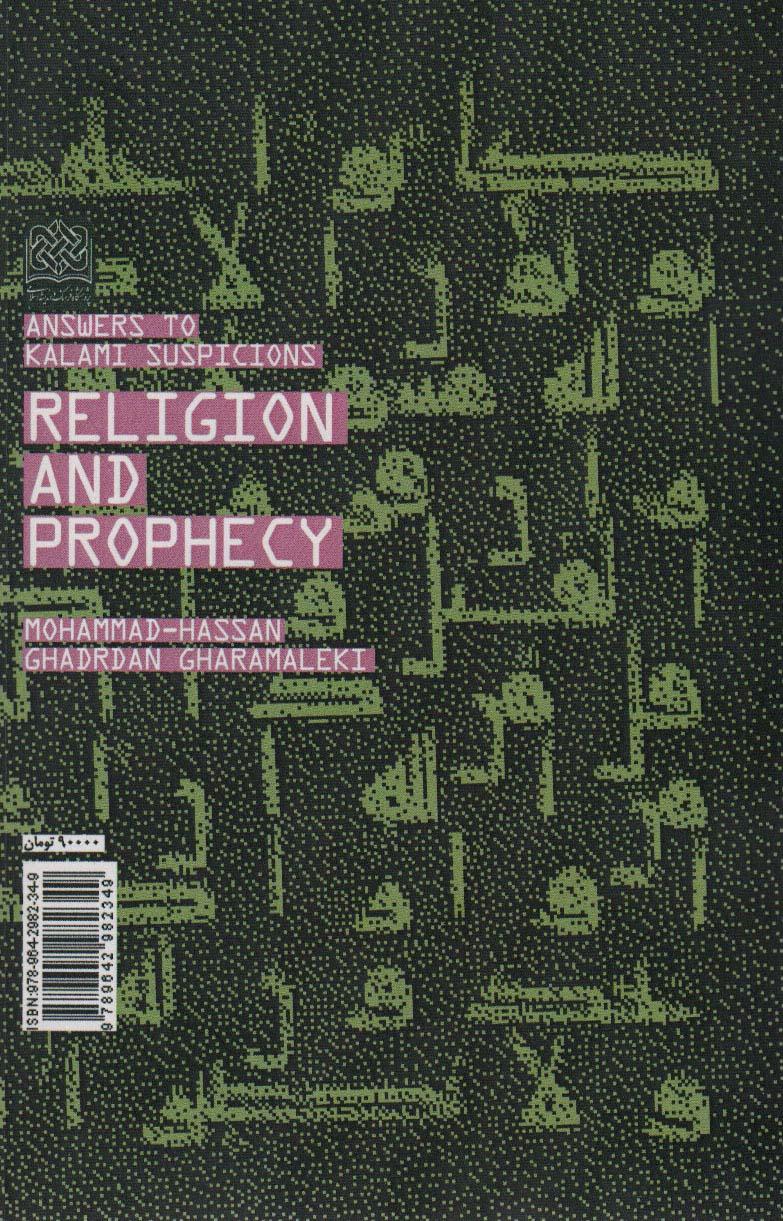 پاسخ به شبهات کلامی 2 (دین و نبوت)،(کلام و دین پژوهی25)