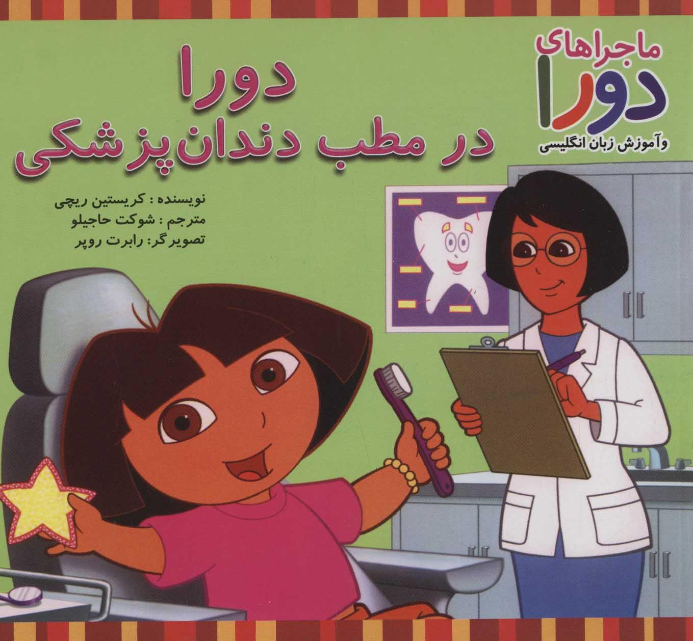 دورا در مطب دندان پزشکی (ماجراهای دورا و آموزش زبان انگلیسی)