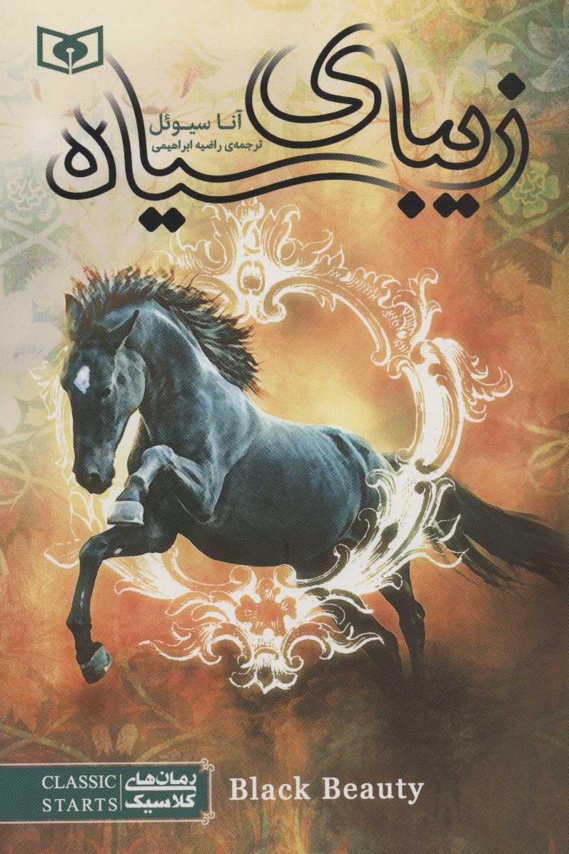 زیبای سیاه (رمان های کلاسیک51)