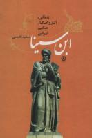 ابن سینا (زندگی،آثار و افکار حکیم ایرانی)
