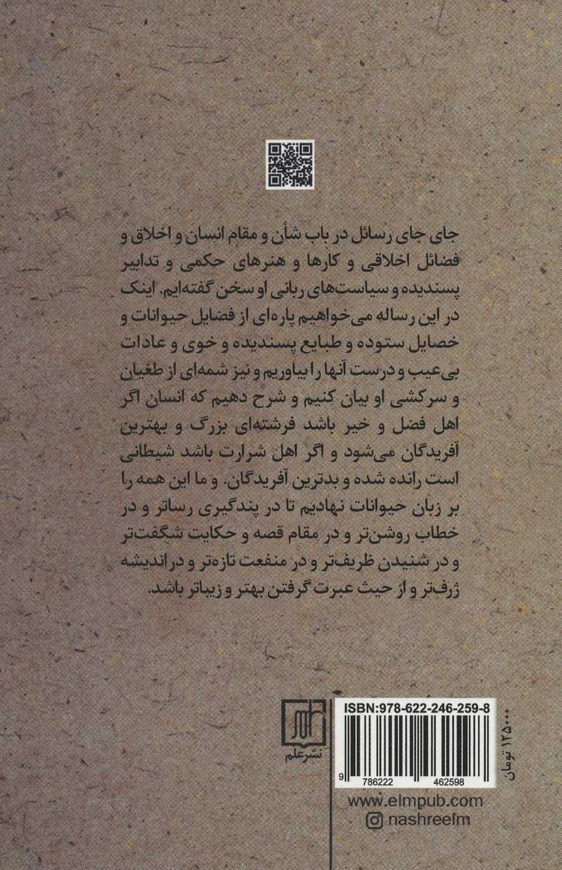 محاکمه انسان و حیوان از رسائل اخوان الصفا