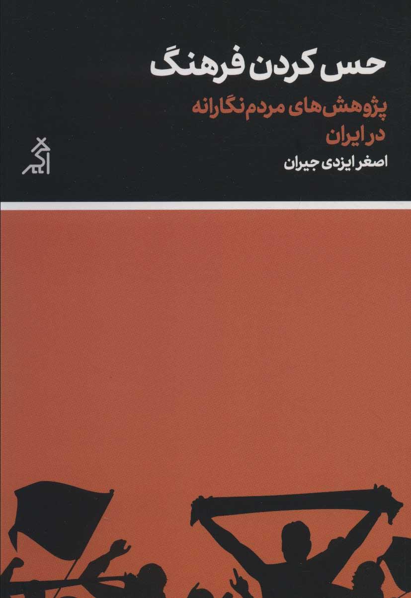 حس کردن فرهنگ (پژوهش های مردم نگارانه در ایران)