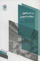در جستجوی سعادت عمومی (درآمدی بر توانمندسازی حکومت و جامعه)،(توانمندسازی حکومت و جامعه 2)