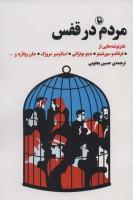مردم در قفس (طنز نوشته هایی از فرناندو سورنتینو،دینو بوتزاتی،اسلاومیر مروژک،جان ویلارد و…)