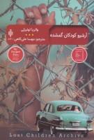 آرشیو کودکان گمشده (ادبیات بیگانه)