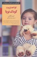 قواعد تربیت کودک نوپا (کلیدهای تربیت کودکان و نوجوانان)