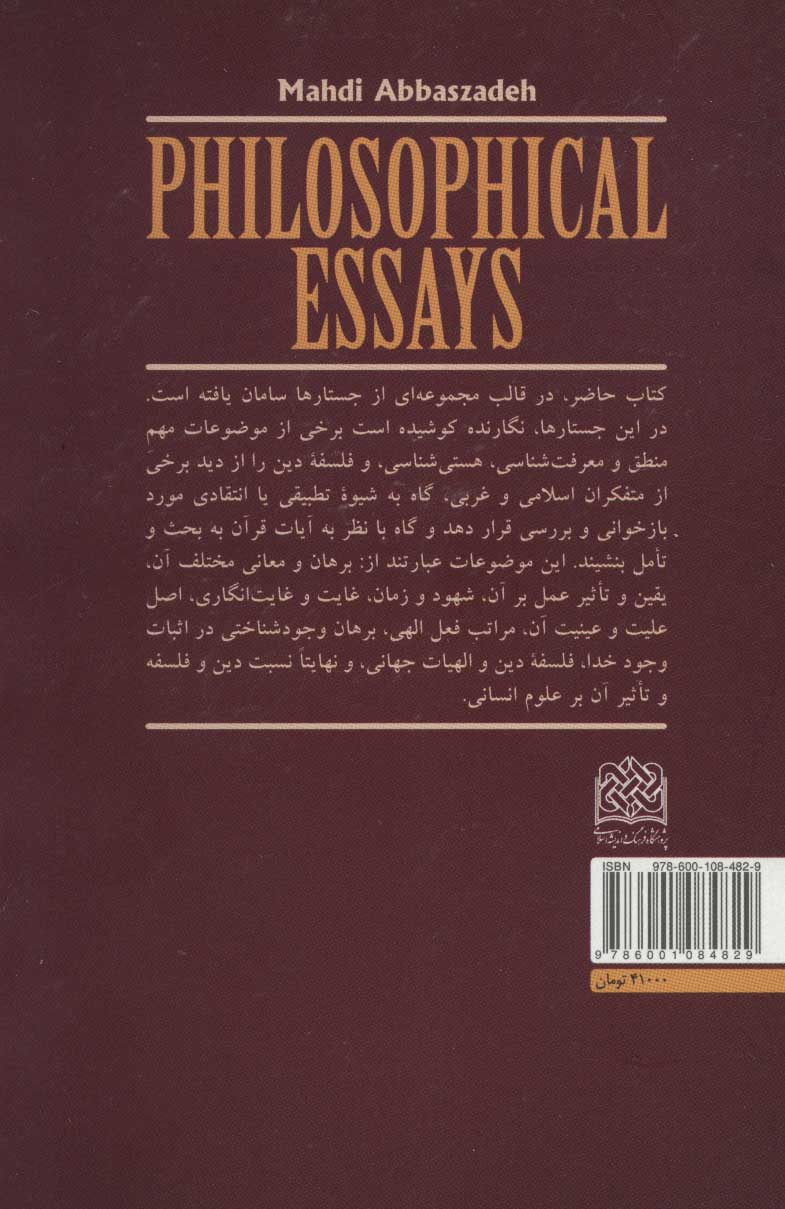 جستارهای فلسفی (فلسفه53)