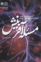 مسئله آفرینش (بررسی دیدگاه های الهیاتی فیزیکدانان معاصر و الهیات اسلامی)،(کلام و دین پژوهی48)