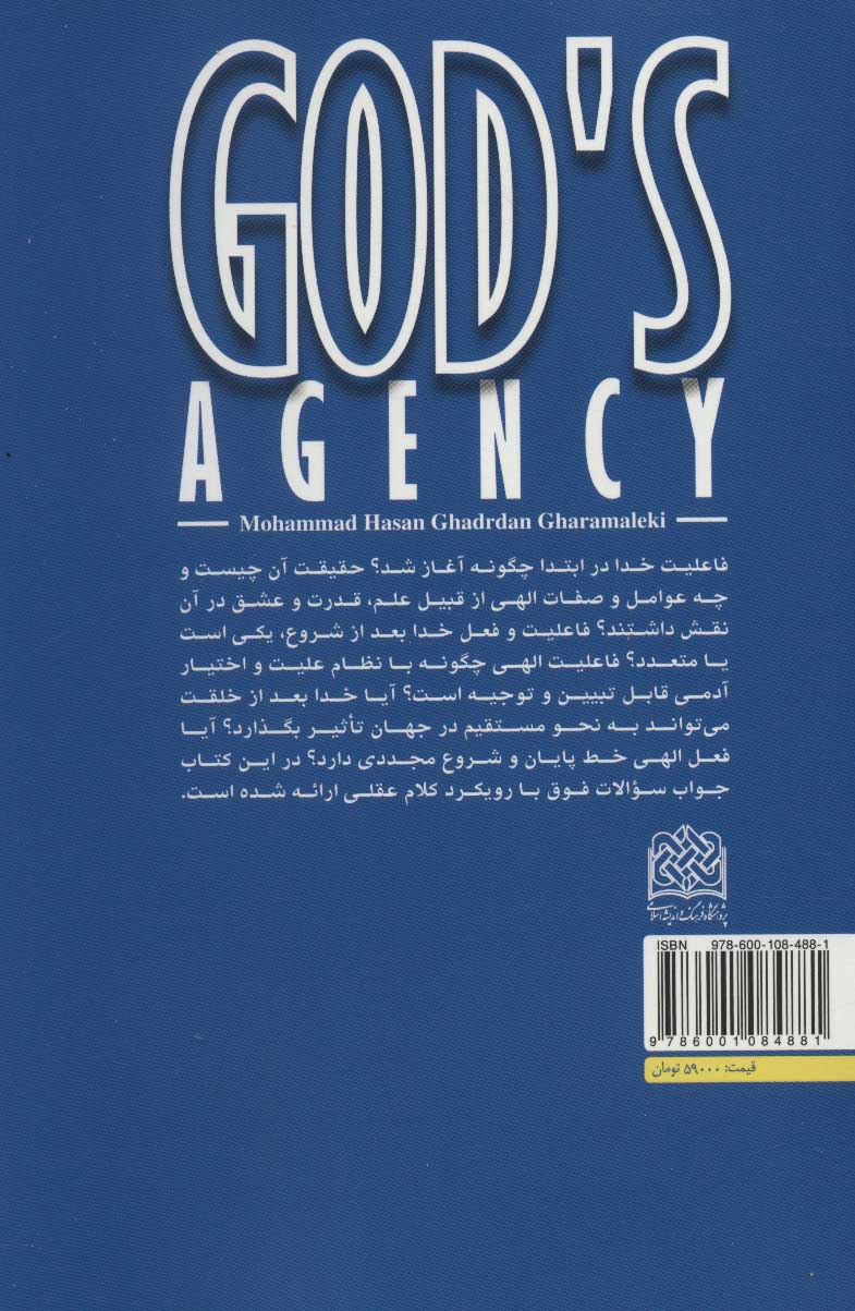فاعلیت خداوند (کلام و دین پژوهی49)