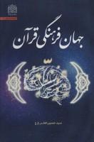 جهان فرهنگی قرآن (علوم انسانی قرآنی 3)