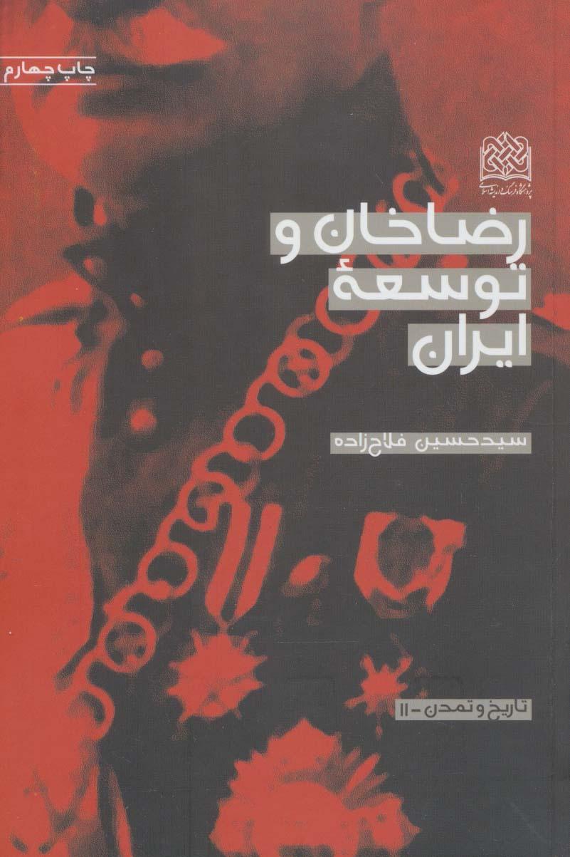رضاخان و توسعه ایران (تاریخ و تمدن11)