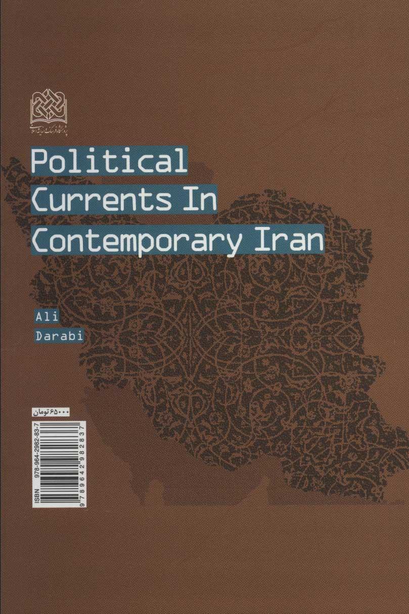 جریان شناسی سیاسی در ایران (انقلاب اسلامی16)