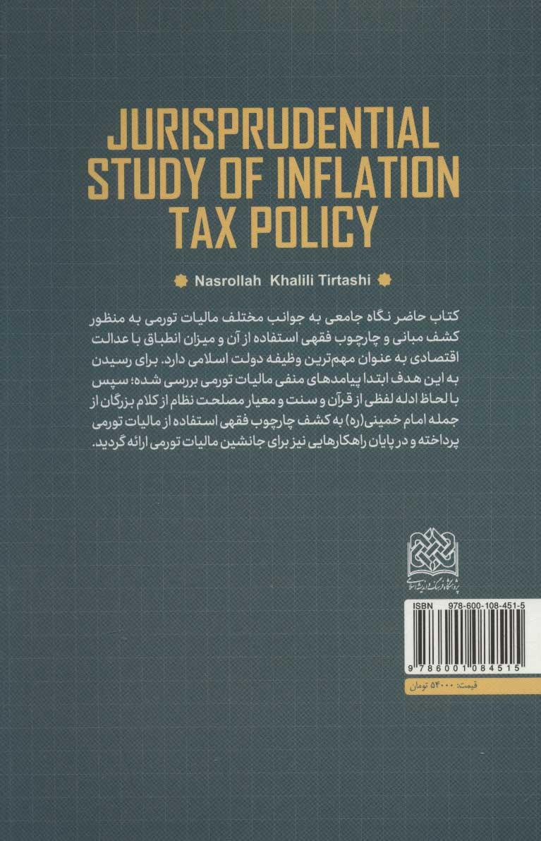 بررسی فقهی (سیاست مالیات تورمی)،(اقتصاد39)