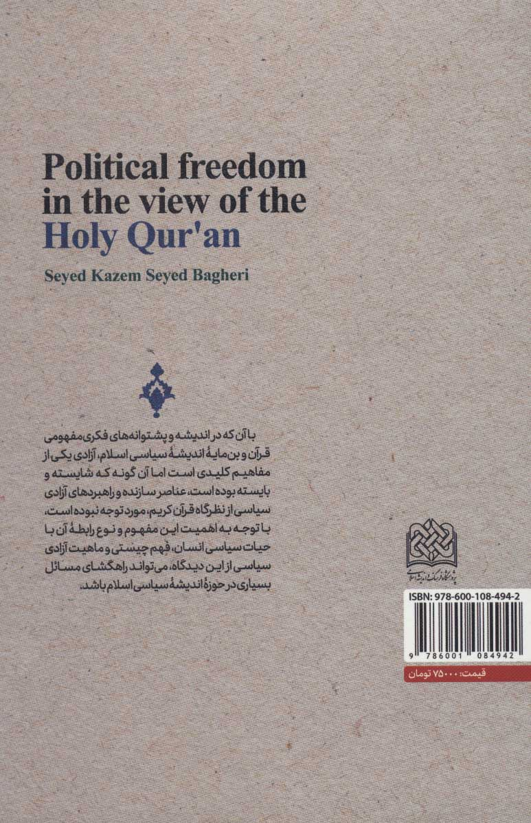 آزادی سیاسی از منظر قرآن کریم (سیاست51)