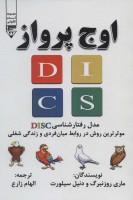 اوج پرواز (مدل رفتارشناسی DISC موثرترین روش در روابط میان فردی و زندگی شغلی)