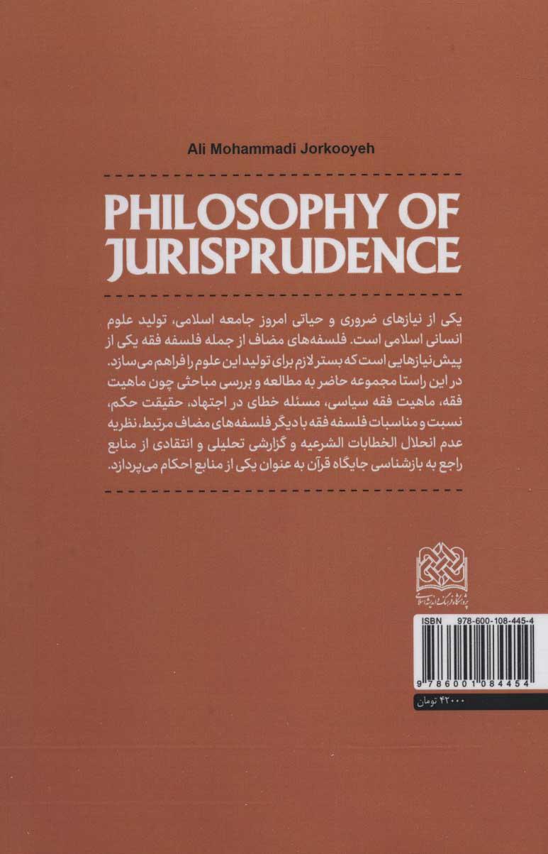 گفتاری در فلسفه فقه (فقه و حقوق66)