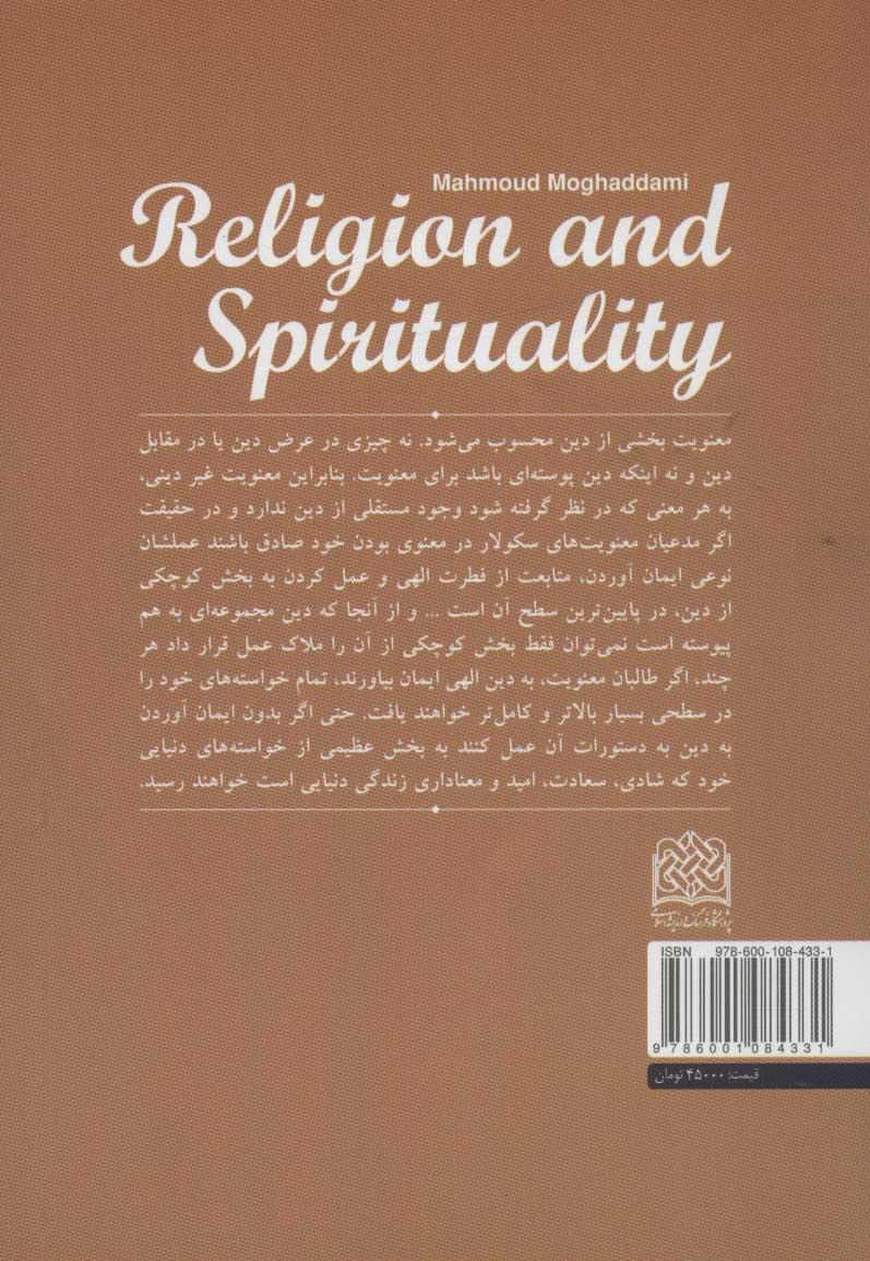 دین و معنویت (عرفان26)