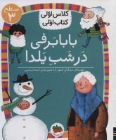 بابابرفی در شب یلدا (سطح 3:کلاس اولی،کتاب اولی21)،(گلاسه)