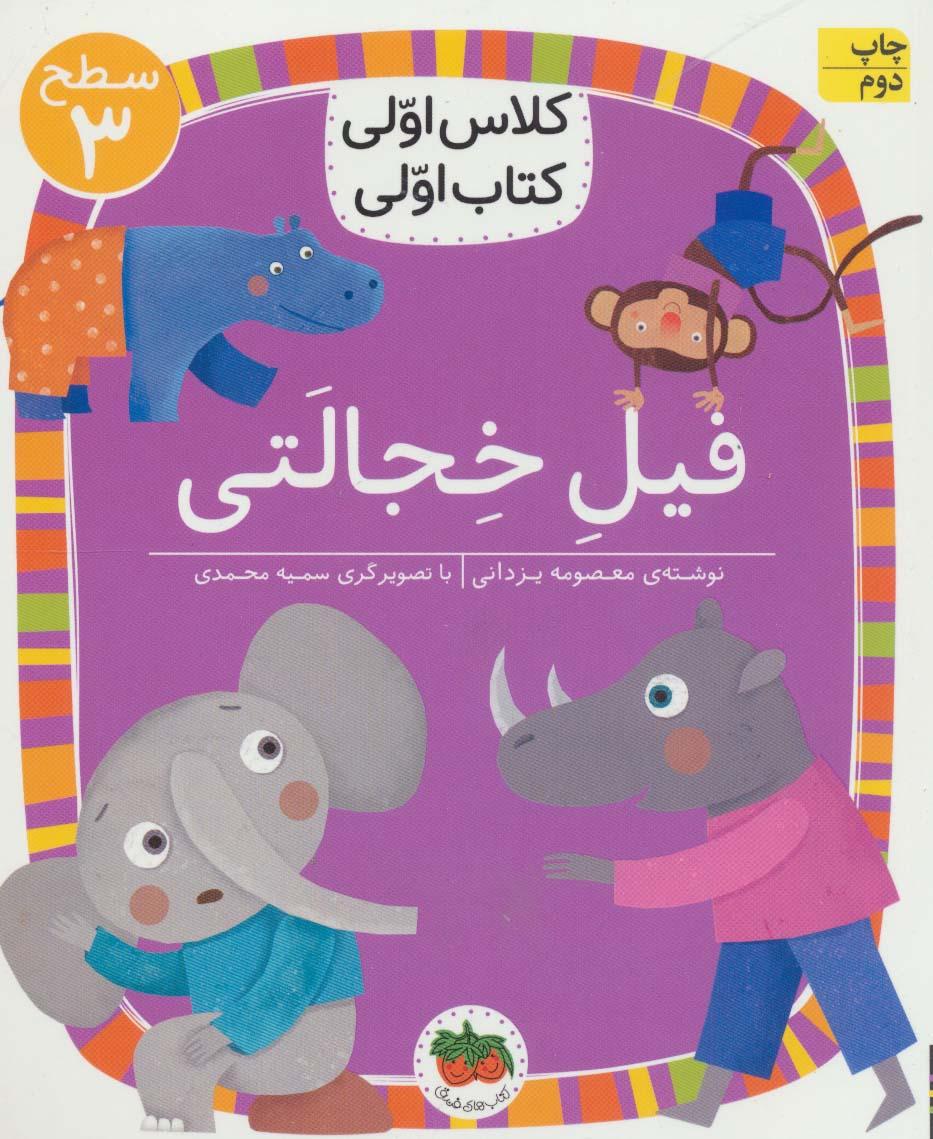 فیل خجالتی (سطح 3:کلاس اولی،کتاب اولی24)،(گلاسه)