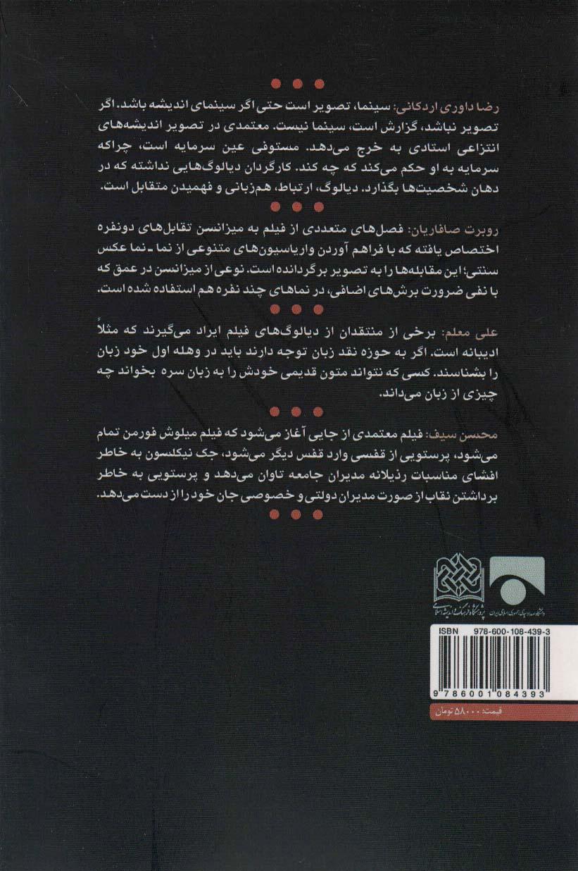 مدرنیته و عقلانیت (فیلم نوشت دیوانه ای از قفس پرید)،(فیلم و فلسفه 2)