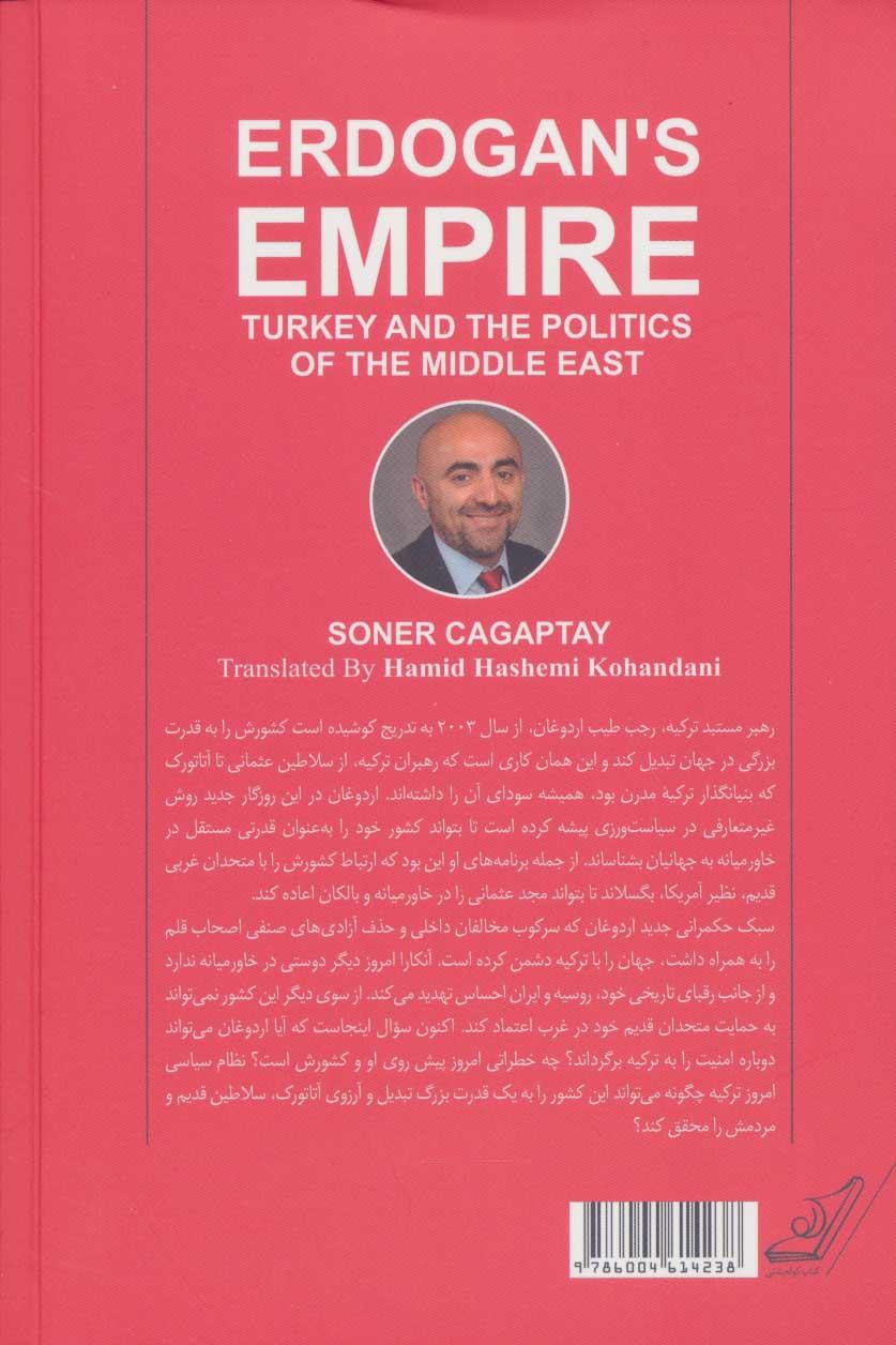 امپراطوری اردوغان (ترکیه و سیاست خاورمیانه)